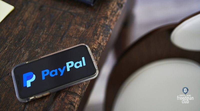paypal-zapuskaet-kriptovaljutnoe-super-prilozhenie
