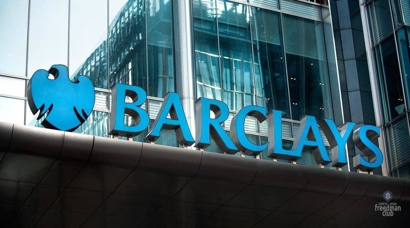 Barclays-nachal-blokirovat-platezhi-na-Binance-iz-za-zapreta-FCA