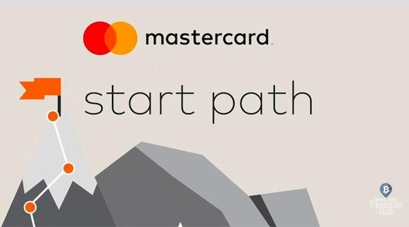 Mastercard-zapuskaet-programmu-vzaimodejstvija-so-startapami-Start-Path