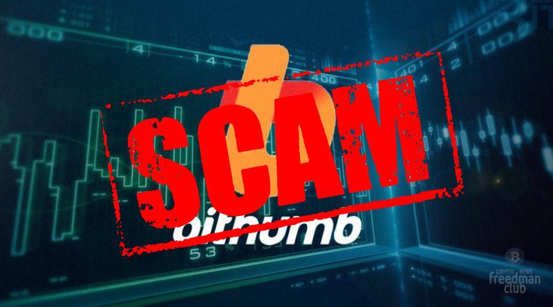 Skam-birzha-Bithumb-Global-zakryla-vyvod-sredstv