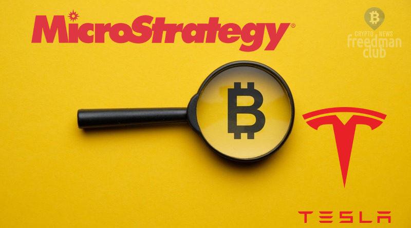 Tesla-i-MicroStrategy-podeljatsja-informaciej-o-svoih-aktivah-bitcoin