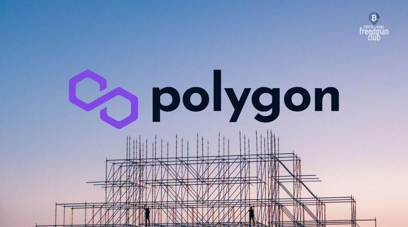 polygon-priobretaet-hermez-grjadet-pervoe-slijanie