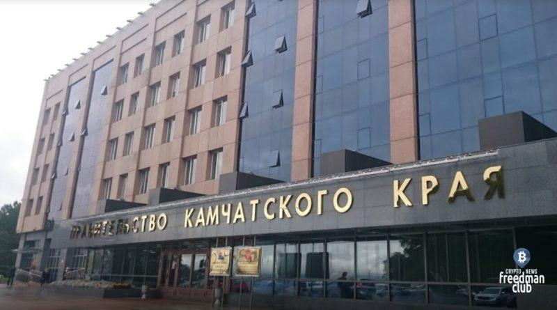 chinovniki-kamchatki-hoteli-taykom-mainit-crypto