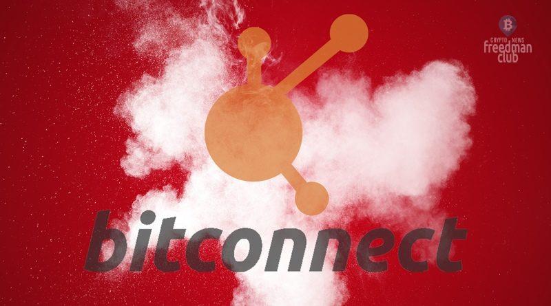 bitconnect-dolzhny-vyplatit-bolee-12-millionov