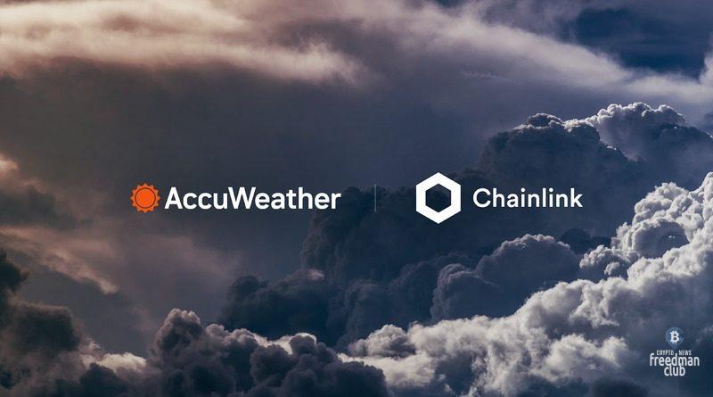 Chainlink-i-AccuWeather-predostavjat-dannye-o-pogode-v-blokchejne