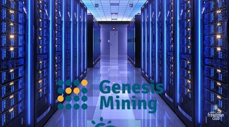 Genesis-Mining-poluchila-podderzhku-Verhovnogo-narodnogo-suda-Kitaja-Chuangshiji-Technology-Limited