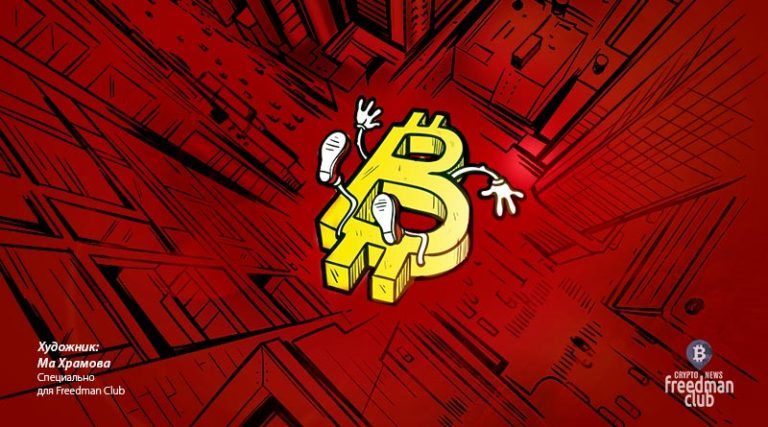 skolko-bitcoin-poteryal-segodnya