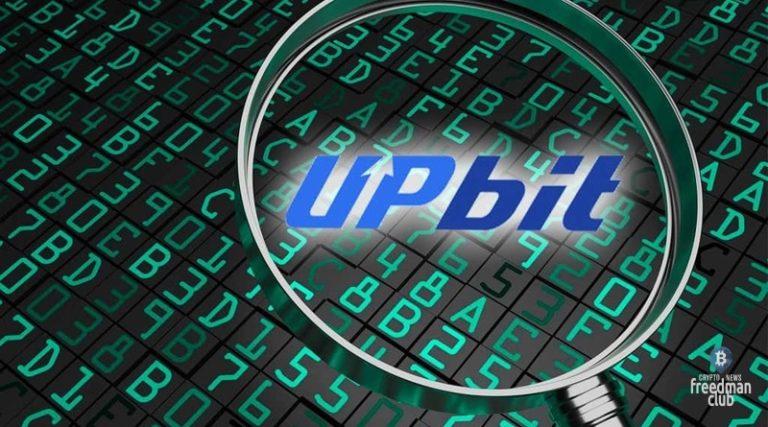 upbit-obyazet-klientov-prohodit-kyc