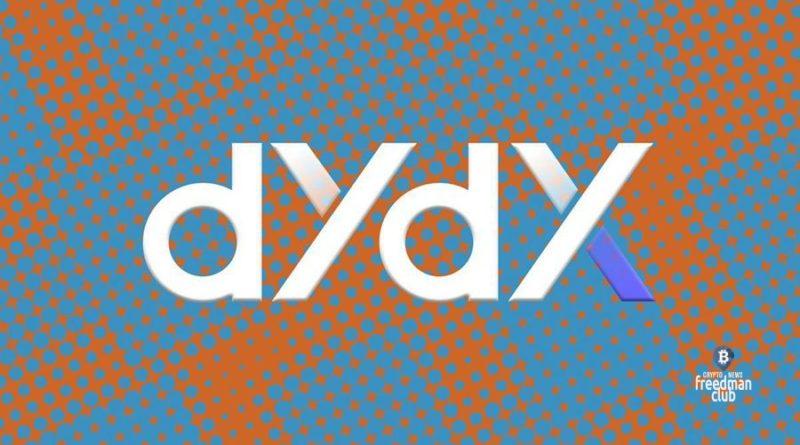 birza-derinativov-dydx-demonstriruyet-nebyvaliy-rost