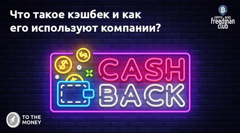chto-takoye-cashback-i-kak-ego-ispolzuyut-kompanii