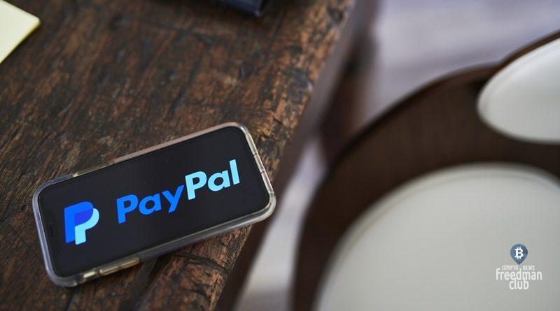 paypal-uk-dobavljaet-podderzhku-kriptovaljut