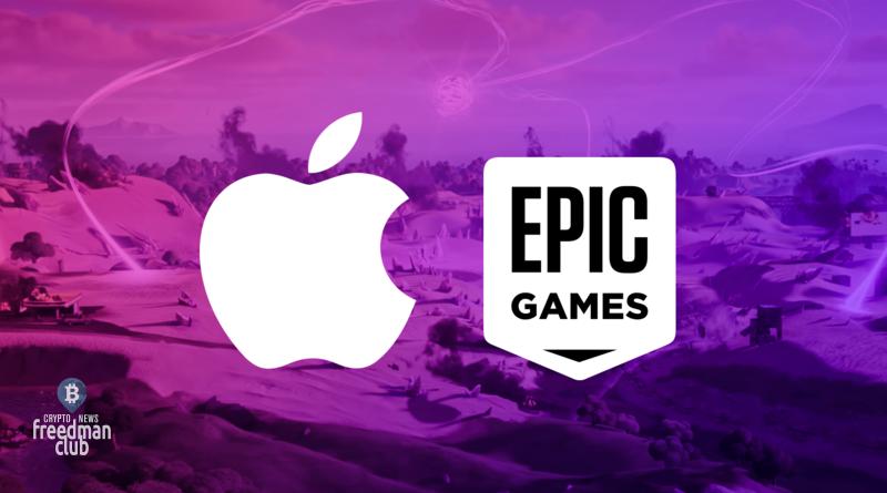 apple-proigrala-v-sude-epic-games