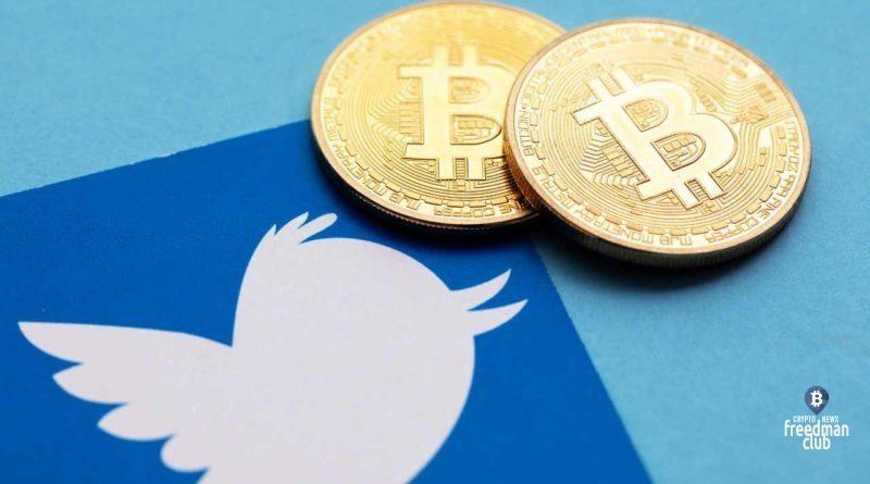 kak-twitter-buudet-ispolzovat-bitcoin