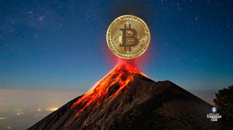 v-salvadore-budut-mainit-bitcoin-s-pomoschyu-vulkana