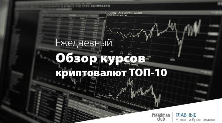 ezednevnuy-obzor-kursov-top-10-cryptocurrencies-10-10-2021-usd