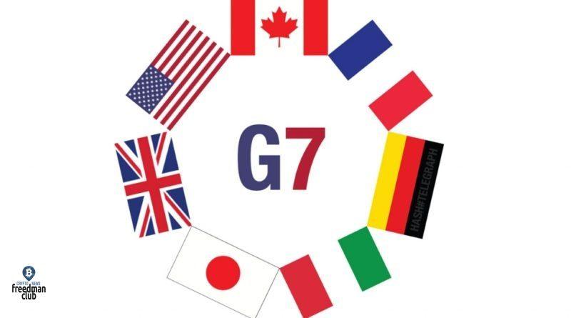 v-g7-schiytayut-cbdc-dolzni-sootvetstvovat-strogim-standartam