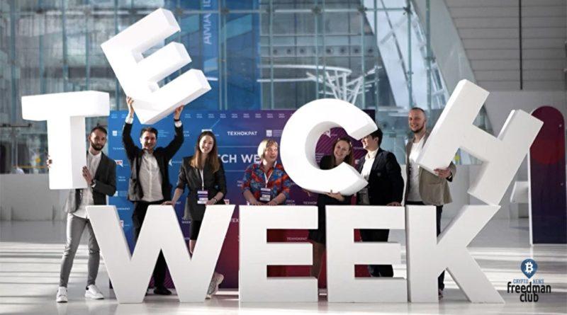 konferenciya-tech-week-2021-noviye-zakoni-i-vizovy-dlya-rossiyskogo-biznesa