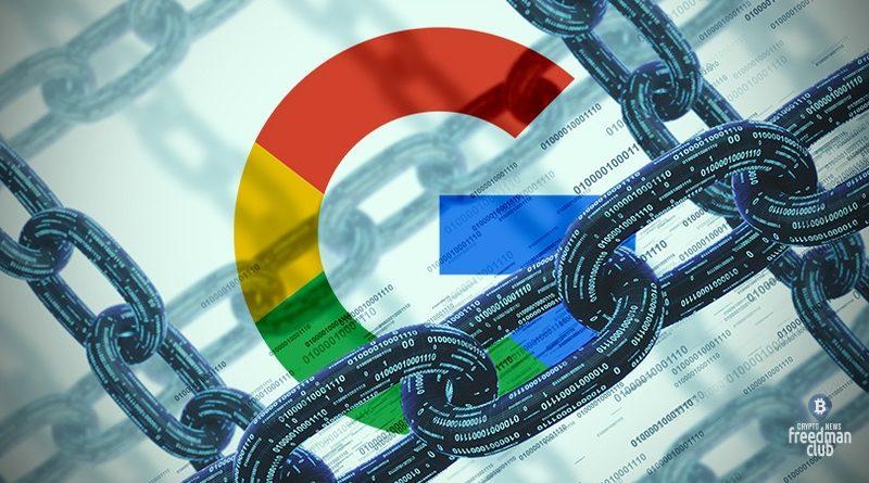 kak-google-ispolzuet-blockchain